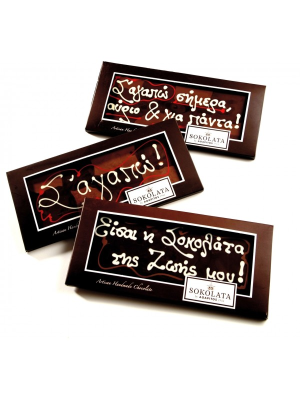 3 Giant Chocolate Bars 150g With Message/Wish OF YOUR CHOICE [#17-70]