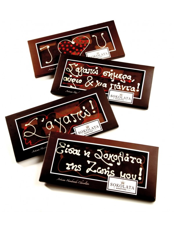 4 Giant Chocolate Bars 150g With Message/Wish OF Y...